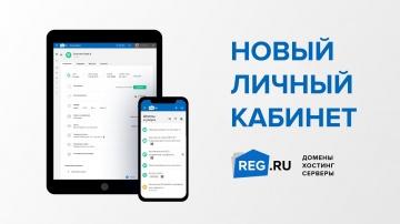 REG.RU: Новый Личный кабинет REG.RU открыт для всех клиентов