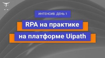 RPA: Демо-занятие курса «Разработчик программных роботов (RPA) на базе UiPath и PIX». День 1 - видео