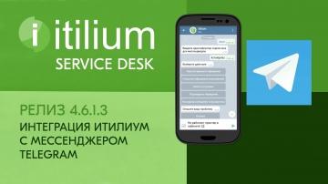 Деснол Софт: Интеграция Service Desk Итилиум с чат-ботом Telegram (релиз 4.6.1.3) - видео