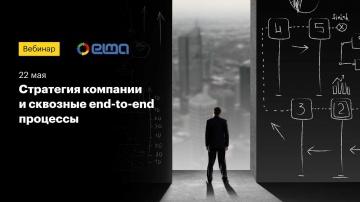 Стратегия компании и сквозные end-to-end процессы / Вебинар