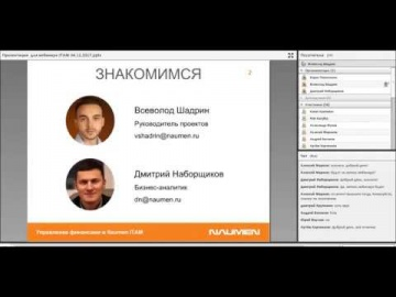 Naumen: Управление финансами в Naumen IT Asset Management