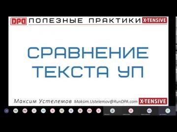 X-Tensive: 200730 DPA 5 0 Сравнение УП