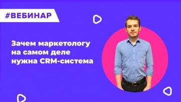 RetailCRM: Зачем маркетологу на самом деле CRM-система - видео
