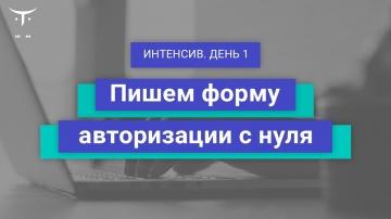 PHP: Демо-занятие курса «PHP Developer. Basic». День 1 - видео