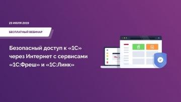 1C-Архитектор Бизнеса: безопасный доступ к «1С» через Интернет с сервисами «1С:Фреш» и «1С:Линк»