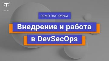 DevOps: Demo Day курса «Внедрение и работа в DevSecOps» - видео
