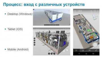 Autodesk CIS: Проектирование завода с использованием BIM360Team для координации удаленной работы