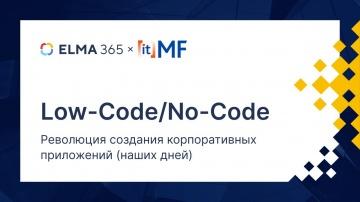 ELMA: Low-Code/No-Code:революция создания корпоративных приложений (наших дней). - видео