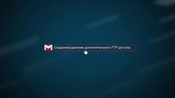 Мастерхост: Как создать, удалить дополнительный ftp доступ
