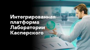 Kaspersky Russia: Интегрированная платформа «Лаборатории Касперского» - видео