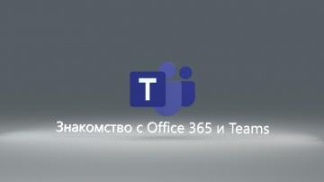 IQBI: Microsoft Teams // Знакомство с Office 365 // Вход в учетную запись и обзор приложений - видео
