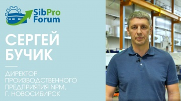 InfoSoftNSK: Сергей Бучик, директор производственного предприятия NPM, г. Новосибирск, приглашает на