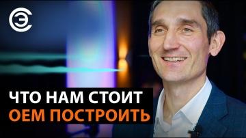 soel.ru: Что нам стоит OEM построить. Иван Покровский, исполнительный директор АРПЭ - видео