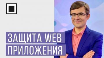 Экспо-Линк: Защита веб приложения в два клика: WAF как автоматическое искусство