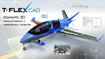 T-FLEX PLM: стартовал конкурс 3D моделирования и инженерных проектов - Компетенция САПР 2021!