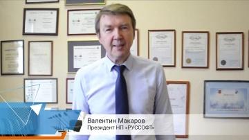 RUSSOFT: Валентин Макаров приглашает на ИТ-Форум 2020 - видео