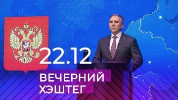 Цифровизация: Вечерний хэштег, часть 2. Послание Александра Моора Тюменской областной думе: цифровиз