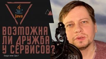Распределенные транзакции: Что выбрать? Saga или 2pc? / Как подружить микросервисы - видео