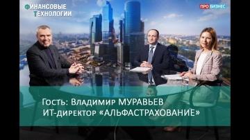 ПРОбизнес: Финансовые технологии, в гостях: Владимир Муравьев, ИТ-директор «АльфаСтрахование»