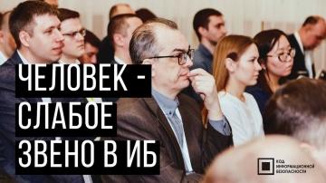 Экспо-Линк: Человек-слабое звено ИБ. Вводная дискуссия на Код ИБ 2019 | Новосибирск