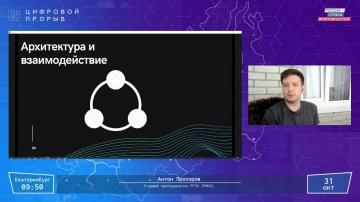 Цифровой прорыв: Архитектура программирования. Антон Прохоров - видео