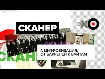 Цифровизация: Сканер / Цифровизация: от баррелей к байтам // 11.06.21 - видео
