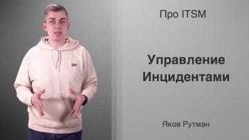 Про ITSM: управление инцидентами