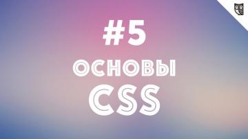 LoftBlog: Основы CSS - #5 - Подробно о каскадности - видео