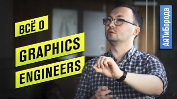 АйТиБорода: Как программируют графику в играх / Интервью с Graphics Engineer из Wargaming - видео