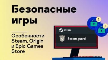 Kaspersky Russia: Безопасные игры: Настраиваем аккаунты. Особенности Steam, Origin и Epic Games Stor
