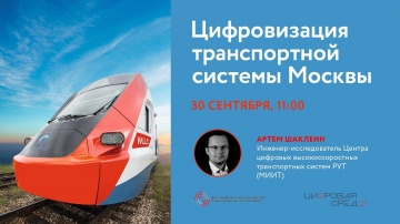 Первый цифровой: Цифровизация транспортной системы Москвы / Цифровая среда - видео