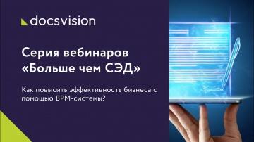 ДоксВижн: Как повысить эффективность бизнеса с помощью BPM-системы? - видео