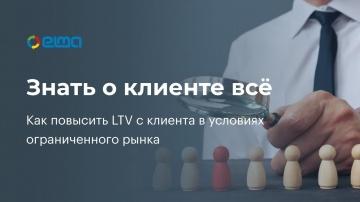 ELMA: «Знать о клиенте все: как повысить LTV с клиента в условиях ограниченного рынка» - видео
