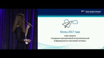 Цифровизация: Цифровизация в «космических» реалиях - Мария Чикурова - видео