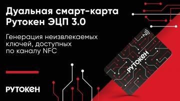 Актив: Дуальная смарт-карта Рутокен ЭЦП 3.0. Генерация неизвлекаемых ключей, доступных по каналу NFC