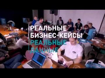 Хакатон по Data Science на производстве, Москва, 19-20 мая