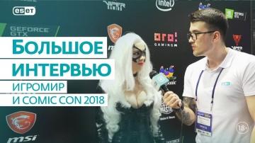 ESET Russia: ИгроМир и Comic Con Russia 2018! БОЛЬШОЕ ИНТЕРВЬЮ (18+)