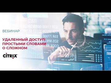 SoftwareONE: Удаленный доступ: простыми словами о сложном! - видео