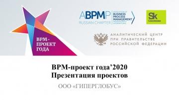 RPA: ООО «ГИПЕРГЛОБУС» | BPM-проект года 2020 (запись от 01.04.2021) - видео