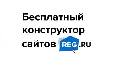REG.RU: Бесплатный конструктор сайтов