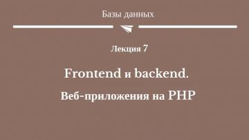 """PHP: #7. """"Frontend и backend. Веб-приложения на PHP"""". МордГУ, 12.04.2021 - видео"""