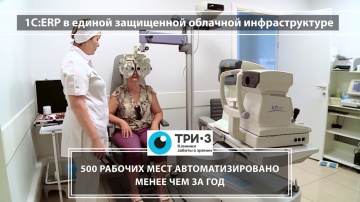 1C:ERP - основа для развития бизнеса крупнейшей сети офтальмологических центров ТРИ-З