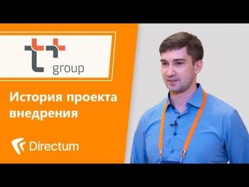 Directum: Directum в ПАО «Т Плюс» История клиента