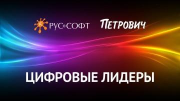 RUSSOFT: Цифровые лидеры. Игорь Колынин, директор по маркетингу СТД Петрович - видео