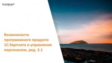 Обзор возможностей программы 1С: Зарплата и управление персоналом (1С ЗУП 8.3)