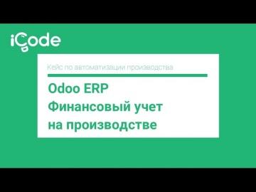 iCode: Odoo ERP. Финансовый учет на производстве