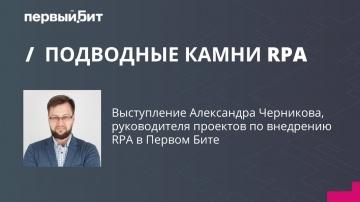 """RPA: Подводные камни RPA: конференция """"Роботизация бизнес-процессов для цифровой трансформации"""" - ви"""