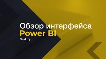 IQBI: Обзор интерфейса Power BI Desktop - видео
