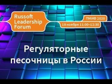 """RUSSOFT: экспертная сессия """"Регуляторные песочницы в России"""" (в рамках VI RUSSOFT Leadership Forum)"""