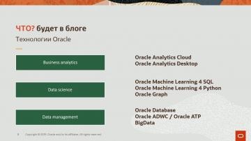 Все про аналитику, машинное обучение, искусственный интеллект в Oracle